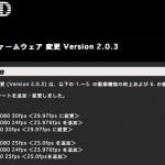 5D Mark II ファームウェア2.0.3