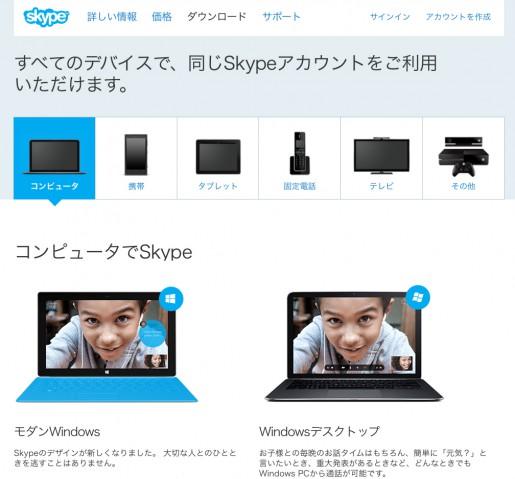 Skypeのwebサイト