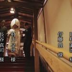 縦書きのお名前エンドロールで「和」の雰囲気を 乃木神社 / 乃木會館 にて