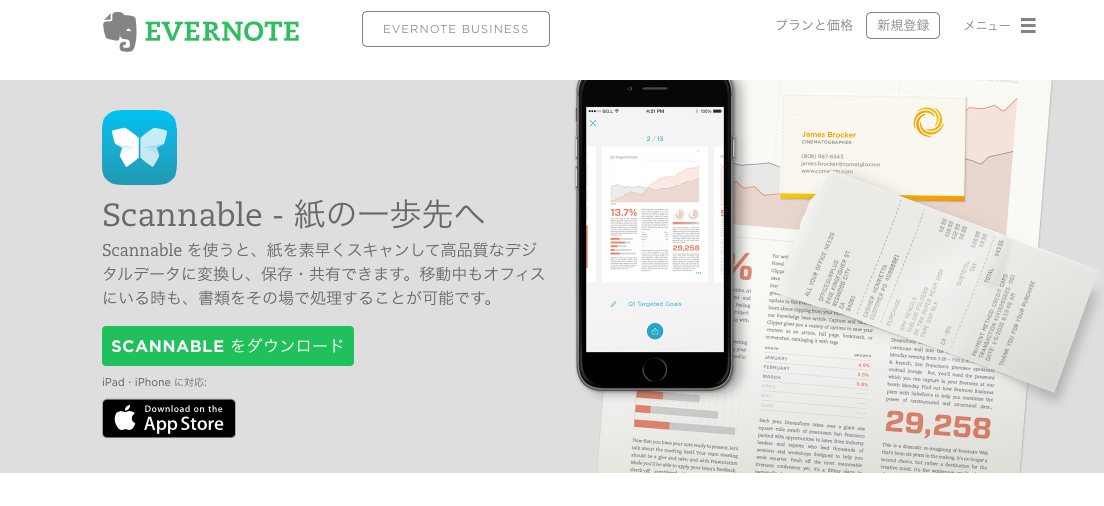 Evernote Scannable モバイル iPhone iPad 用の高速スキャンアプリ Evernote