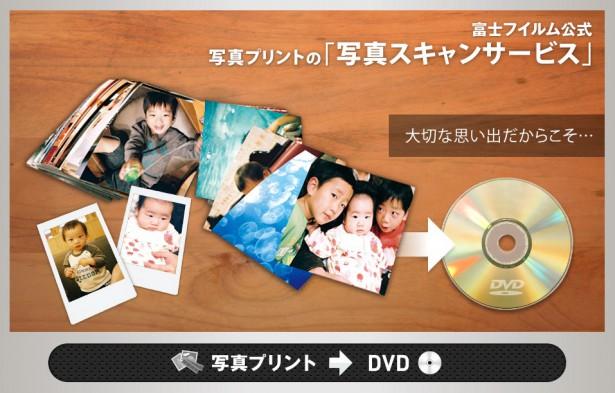 写真プリントのスキャン、DVD・デジタル化___富士フイルム