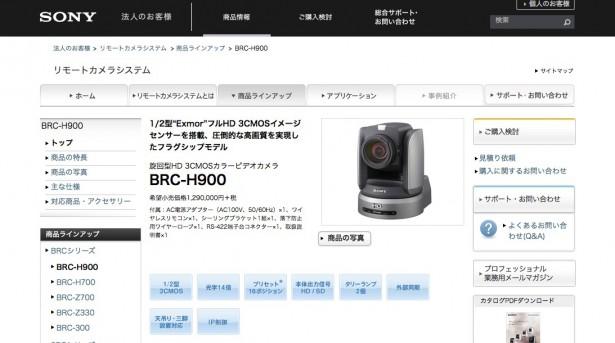 BRC-H900___リモートカメラシステム___法人のお客様___ソニー