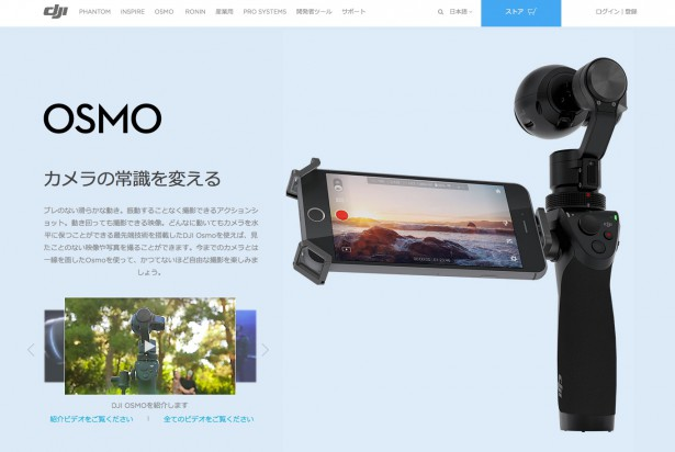 Osmo‐高精度スタビライザー付き小型4kカメラ|DJI