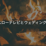 スローテレビ×ウェディング【スローウェディングムービー】