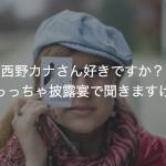 西野カナさん好きですか?めっっちゃ披露宴で聞きますけど