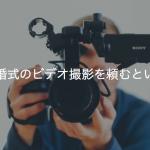 ご親族に結婚式のビデオ撮影を頼むということは。