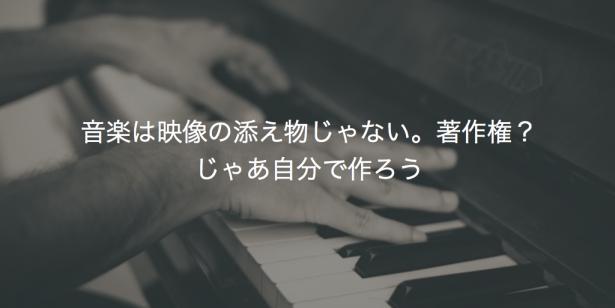音楽を自分で作ろう