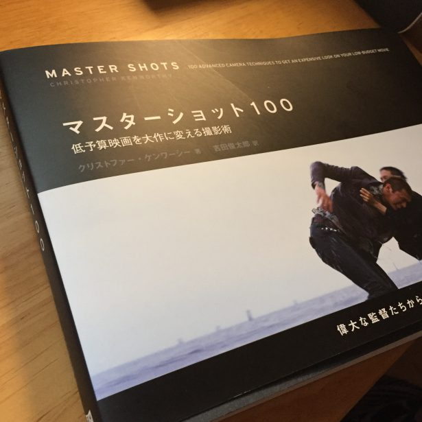 マスターショット100