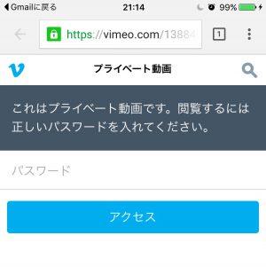 vimeoパスワード