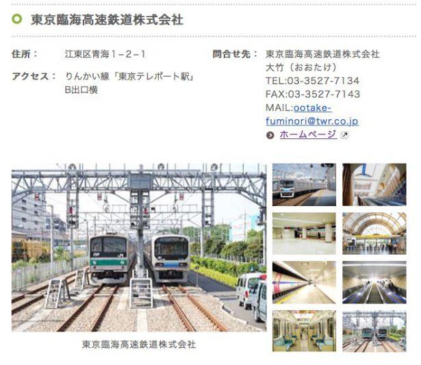 東京臨海高速鉄道株式会社|乗り物駅|ロケ地検索|東京ロケーションボックス