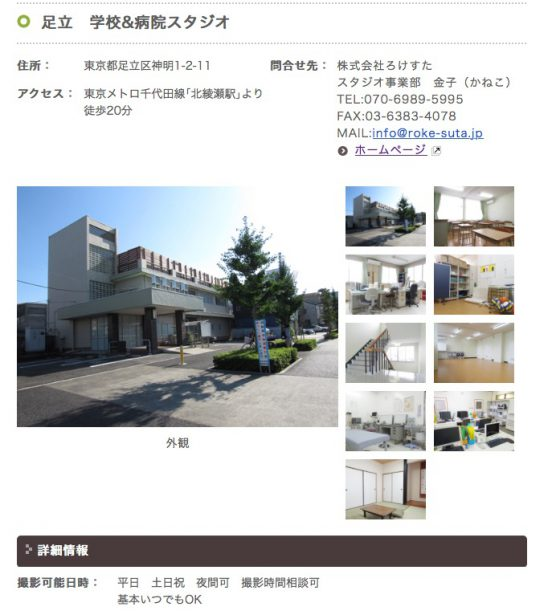 足立 学校_病院スタジオ|小・中・高校病院|ロケ地検索|東京ロケーションボックス