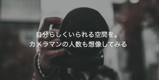 カメラマンの人数も想像してみる