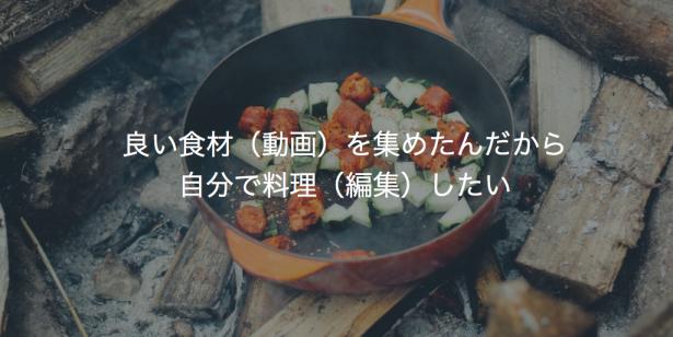 良い食材自分で料理