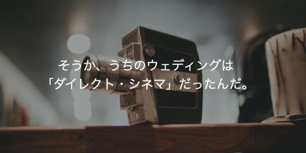 ダイレクト・シネマ