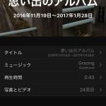 iOS10「メモリー」で作る簡単プロフィールムービー