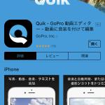 編集の自動化は映像民主化のブレイクポイントとなるか? GoPro Quikを試す