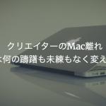 クリエイターのMac離れ プロは何の躊躇も未練もなく変えていく