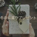 冬の前撮りプレゼント!