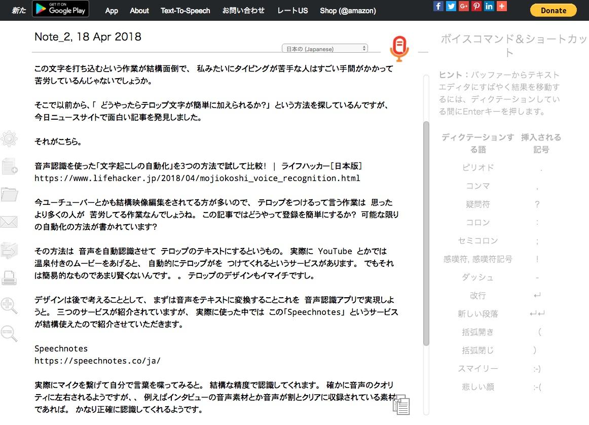 Speechnotes_画面