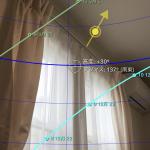アプリ「Sun Seeker」この場所で、この窓から太陽が見える時間はいつか?を知る