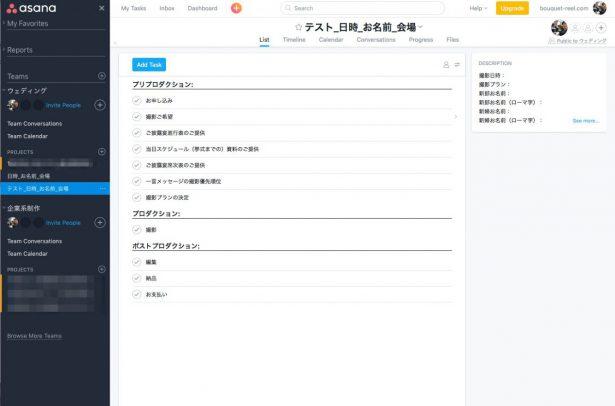 Asanaメイン画面