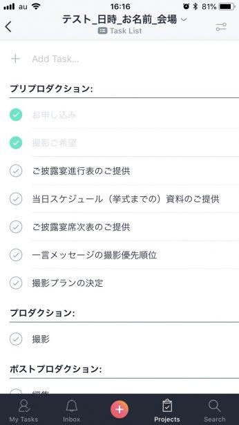 Asanaスマホアプリ画面