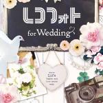プロから見た「レコフォト」結婚式のプロフィールムービー制作アプリの使い心地