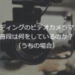 現場では「ビデオカメラマン」と言われているけれど、普段は全然ビデオカメラマンじゃないお話。